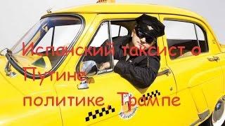 Таксист в Испании о Путине, Трампе, России