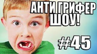 АНТИ-ГРИФЕР ШОУ! l НЕВОСПИТАННЫЙ НЕУДАЧНИК, БОМБЯЩИЙ ПЕРДАК ГРИФЕРА l #45