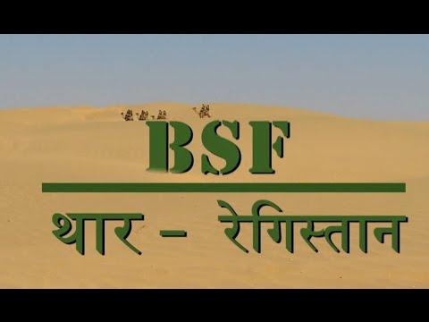NATIONAL SECURITY - BSF: थार रेगिस्तान   Thar Desert