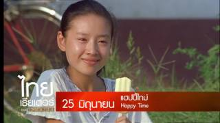 ไทยเธียเตอร์ - Happy Times แฮปปี้ไทม์
