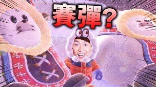 瑪利歐變「海豹雪人」參加...「賽彈」!?【Super Mario Odyssey】#8