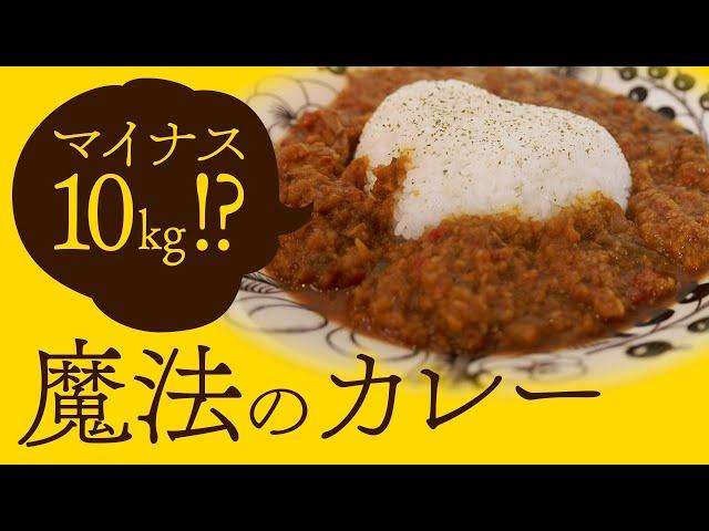 【ダイエット飯】どんどん痩せちゃう魔法のスパイスカレー!!