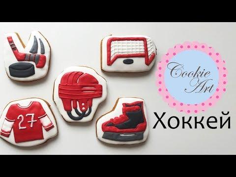 Как сделать имбирные пряники для декора торта Хоккей