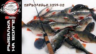 Рыбалка по перволедью на волге