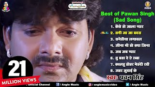 Best Of Pawan Singh Sad Song Bhojpuri Audio Jukebox Bhojpuri