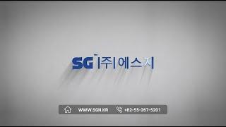 ㈜에스지 (SG)