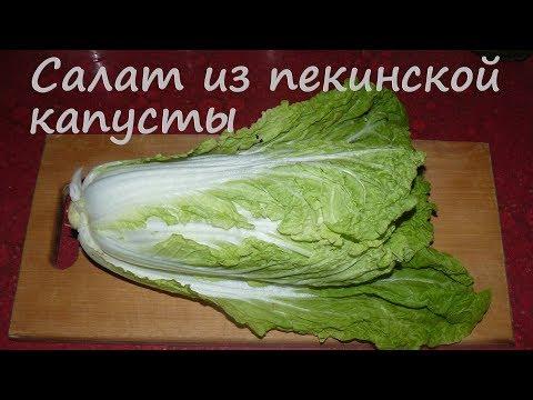 Вкусный салат из пекинской капусты. Самый простой и быстрый рецепт.