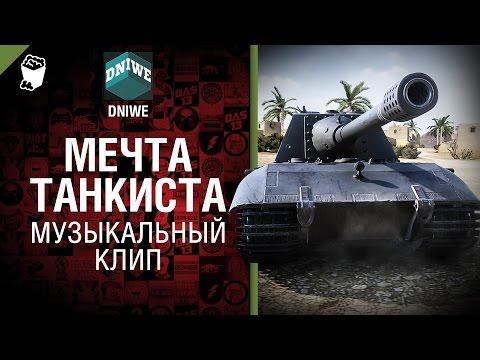 Мечта Танкиста - музыкальный клип от Студия ГРЕК и DNIWE [Сектор Газа]