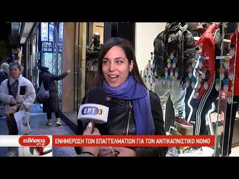 Ενημέρωση των επαγγελματιών για τον  αντικαπνιστικό νόμο   12/12/2019   ΕΡΤ