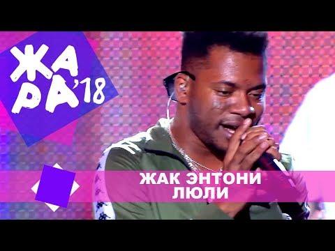 Жак Энтони  - Люли (ЖАРА В КРОКУС, ВЫПУСКНОЙ LIVE 2018.)