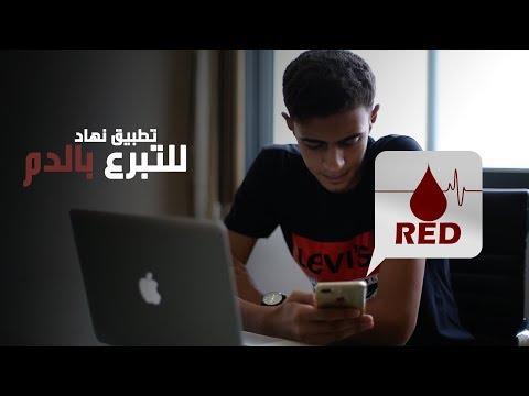 تطبيق «RED» للتبرع بالدم.. «إزاي تساعد شخص يكمل حياته»