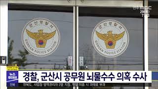 경찰, 군산시 공무원 뇌물수수 의혹 수사