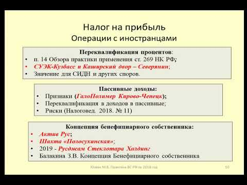 Налог на прибыль по  операциям с иностранным элементом / beneficial owner