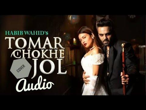 Tomar Chokhe jol (Audio cover) । Habib Wahid। Bangla new song 2018