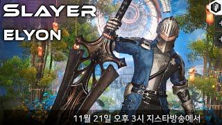 В феврале корейская версия MMORPG Elyon пополнится новым классом Slayer