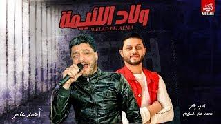 ولاد اللئيمة علي غيار الزالزل والرعاش   ابن الاكابر احمد عامر وعبسلام 2019 تحميل MP3
