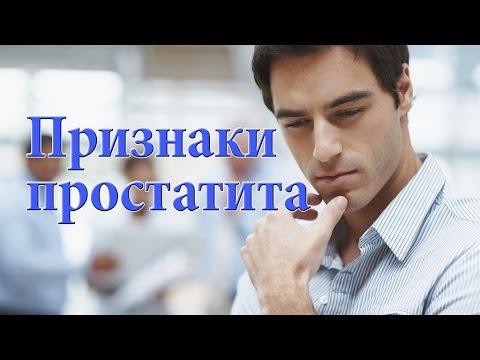 Методика лечение простаты