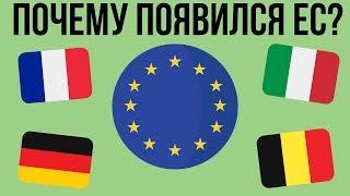 Почему появился Европейский союз?
