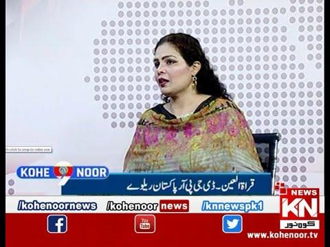 Kohenoor@9 26 February 2020 | Kohenoor News Pakistan