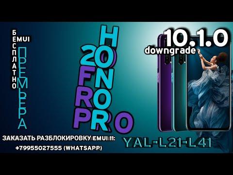 FRP HONOR 20 / PRO / EMUI 10.1.0 / АКТУАЛЬНЫЙ БЕСПЛАТНЫЙ СПОСОБ!  (ПОДПИСКА🔔, ЛАЙК👍!) NEW 2021
