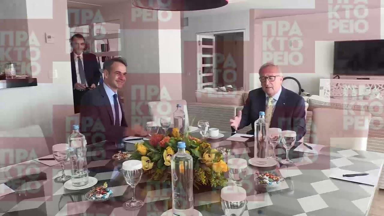 Συνάντηση του  Κυριάκου Μητσοτάκη  με τον Πρόεδρο της Ευρωπαϊκής Επιτροπής Jean – Claude Juncker