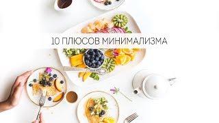 Минимализм как стиль жизни. 10  плюсов.