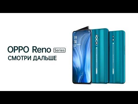 Встречай новый OPPO Reno