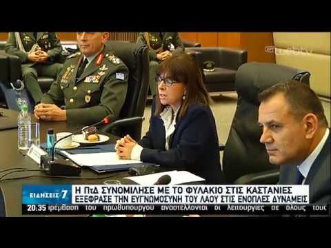 Κ. Σακελλαροπούλου: Η εθνική μας κυριαρχία είναι αδιαπραγμάτευτη | 17/03/2020 | ΕΡΤ