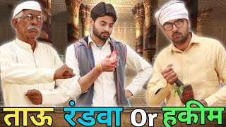 Randva Gandva or Hakeem || Haryanvi Comedy || DESI PANCHAYAT || MORNA ENTERTAINMENT COMEDY