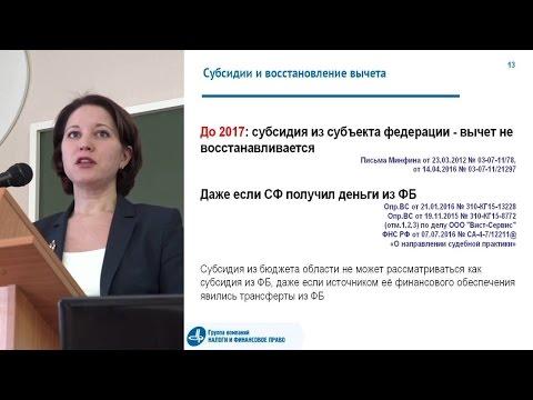 Фрагмент лекции О.С. Федоровой «НДС, налог на прибыль, налог на имущество в 2017 году.»