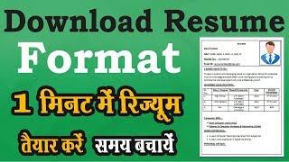 Download 3 Types Best Resume Format | 1 मिनट में रिज्यूम तैयार करें अपना समय बचायें |