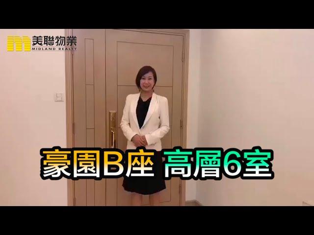 【#代理Lily推介】豪園B座高層6室
