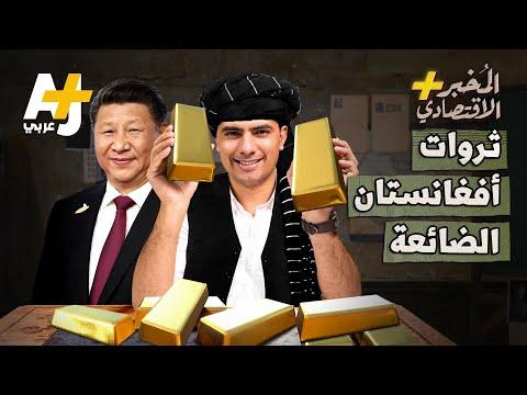مصير ثروات أفغانستان المعدنية