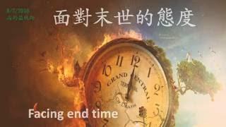 【8/7/2016 主日信息: 面對末世的態度 - 高約瑟牧師】