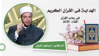 الهداية في القرأن الكريم برنامج في رحاب القرأن مع فضيلة الدكتور إبراهيم الوزاني