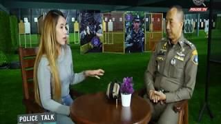 รายการ Police Talk : สนามยิงปืนวังกานนท์ EP 1