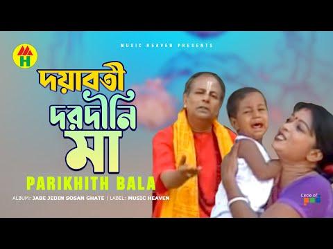 Parikshit Bala - Doyaboti Dorodini Maa | দয়াবতী দরদীনি মা