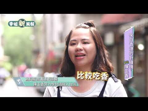幸福新民報第4季 第19集 陳玉香