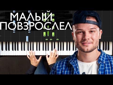 Макс Корж - Малый повзрослел   На пианино   Ноты