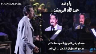 اغاني حصرية عبدالله الرويشد - يا وعد مع الكلمات اللغة العربية الفصحى HD تحميل MP3