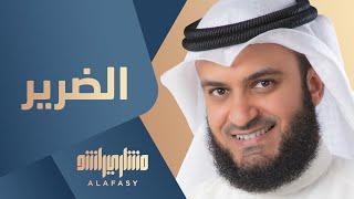 تحميل اغاني #مشاري_راشد_العفاسي - الضرير - يا أمي - Mishari Alafasy Aldarer MP3