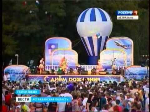 """""""Вести-Астрахань: """"Геленджик - город праздник!"""""""
