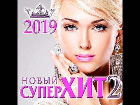Новый Супер Хит - 2 / 2019