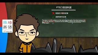 PTE口语流利度关键:意群和断句正确(60秒教学视频)