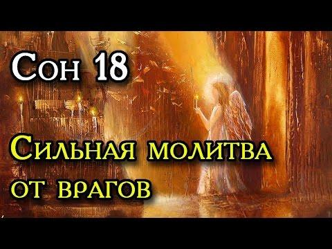 Молитва об исцелении дмитрий лео видео