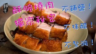 Super Easy HK Style Crispy Pork Belly