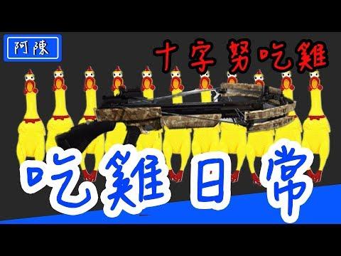 【絕地求生】PUBG 拿十字努吃雞啦!手槍才是功臣 !?