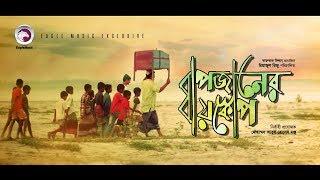 Bapjaner Bioscope | Shahiduzzaman Selim, Sanjida, Shatabdi Wadud | Full Bangla Movie HD, English Sub