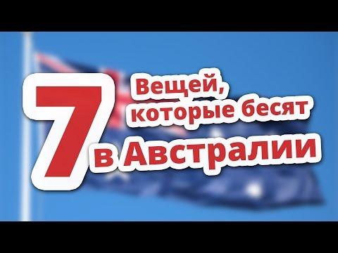 7 ВЕЩЕЙ, КОТОРЫЕ БЕСЯТ В АВСТРАЛИИ