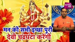 देवी चंद्रघंटा करेंगी मन की इच्छा पूरी | Acharya Sachin Shiromani |  Astro Tak
